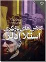 خرید کتاب کلاس های بازیگری استلا آدلر از: www.ashja.com - کتابسرای اشجع