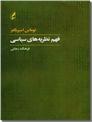 خرید کتاب فهم نظریه های سیاسی از: www.ashja.com - کتابسرای اشجع