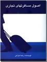 خرید کتاب اصول مسافرت های تجاری از: www.ashja.com - کتابسرای اشجع