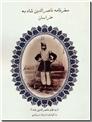 خرید کتاب سفرنامه ناصرالدین شاه به خراسان از: www.ashja.com - کتابسرای اشجع