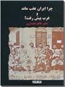 خرید کتاب چرا ایران عقب ماند و غرب پیشرفت کرد از: www.ashja.com - کتابسرای اشجع