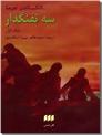 خرید کتاب سه تفنگدار - 2 جلدی از: www.ashja.com - کتابسرای اشجع