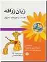 خرید کتاب زبان زرافه - ارتباط بدون خشونت از: www.ashja.com - کتابسرای اشجع