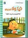 خرید کتاب نیکولا - غذا خوردن در مدرسه عالیه از: www.ashja.com - کتابسرای اشجع