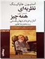 خرید کتاب نظریه ای برای همه چیز - استیون هاوکینگ از: www.ashja.com - کتابسرای اشجع