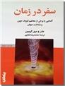 خرید کتاب سفر در زمان از: www.ashja.com - کتابسرای اشجع