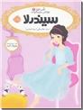 خرید کتاب سیندرلا از: www.ashja.com - کتابسرای اشجع