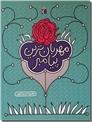 خرید کتاب مهربان ترین پیامبر از: www.ashja.com - کتابسرای اشجع
