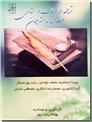 خرید کتاب ترجمه و ادبیات داستانی از: www.ashja.com - کتابسرای اشجع