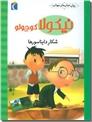 خرید کتاب نیکولا - شکار دایناسور از: www.ashja.com - کتابسرای اشجع