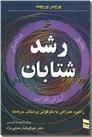 خرید کتاب رشد شتابان از: www.ashja.com - کتابسرای اشجع