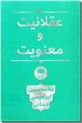 خرید کتاب عقلانیت و معنویت - استاد دینانی از: www.ashja.com - کتابسرای اشجع