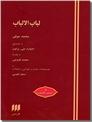 خرید کتاب لباب الالباب - محمد عوفی از: www.ashja.com - کتابسرای اشجع