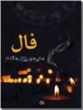خرید کتاب فال - رمان از: www.ashja.com - کتابسرای اشجع