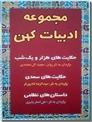 خرید کتاب مجموعه ادبیات کهن 2 از: www.ashja.com - کتابسرای اشجع