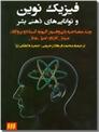 خرید کتاب فیزیک نوین و توانایی های ذهنی بشر از: www.ashja.com - کتابسرای اشجع