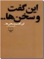خرید کتاب این گفت و سخن ها از: www.ashja.com - کتابسرای اشجع