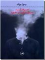 خرید کتاب احتیاط کنید سرتان به لوستر نخورد - رسول یونان از: www.ashja.com - کتابسرای اشجع