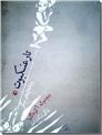 خرید کتاب تار عنکبوت از: www.ashja.com - کتابسرای اشجع