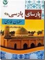 خرید کتاب پارسای پارسی - سلمان فارسی از: www.ashja.com - کتابسرای اشجع