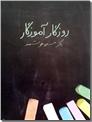 خرید کتاب روزگار آموزگار از: www.ashja.com - کتابسرای اشجع
