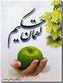 خرید کتاب لقمان حکیم از: www.ashja.com - کتابسرای اشجع