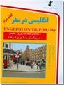 خرید کتاب انگلیسی در سفر 2 جیبی از: www.ashja.com - کتابسرای اشجع