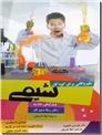 خرید کتاب شیمی از: www.ashja.com - کتابسرای اشجع