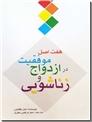 خرید کتاب هفت اصل موفقیت در ازدواج و زناشویی از: www.ashja.com - کتابسرای اشجع