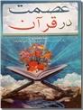 خرید کتاب عصمت در قرآن از: www.ashja.com - کتابسرای اشجع