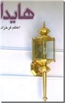 خرید کتاب هایدا از: www.ashja.com - کتابسرای اشجع