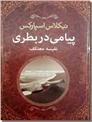 خرید کتاب پیامی در بطری - نفیسه معتکف از: www.ashja.com - کتابسرای اشجع