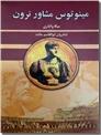 خرید کتاب مینوتوس مشاور نرون از: www.ashja.com - کتابسرای اشجع