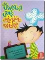 خرید کتاب از ماکارونی های خجالتی تا تخم مرغ های هیجان زده از: www.ashja.com - کتابسرای اشجع