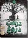 خرید کتاب درخت دروغ از: www.ashja.com - کتابسرای اشجع