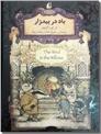 خرید کتاب باد در بیدزار از: www.ashja.com - کتابسرای اشجع