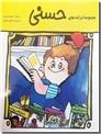 خرید کتاب مجموعه ترانه های حسنی از: www.ashja.com - کتابسرای اشجع