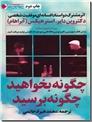 خرید کتاب چگونه بخواهید چگونه برسید از: www.ashja.com - کتابسرای اشجع