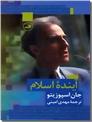 خرید کتاب آینده اسلام از: www.ashja.com - کتابسرای اشجع