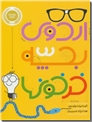 خرید کتاب اردوی بچه خرخون ها از: www.ashja.com - کتابسرای اشجع