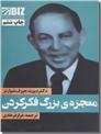 خرید کتاب معجزه بزرگ فکر کردن از: www.ashja.com - کتابسرای اشجع