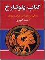 خرید کتاب کتاب پلوتارخ - کسروی از: www.ashja.com - کتابسرای اشجع