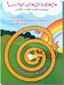 خرید کتاب مازها و شکل های خواندنی از: www.ashja.com - کتابسرای اشجع