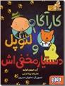 خرید کتاب کارآگاه لئوپل و دستیار مخفی اش از: www.ashja.com - کتابسرای اشجع
