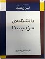 خرید کتاب دانشنامه مزدیسنا از: www.ashja.com - کتابسرای اشجع