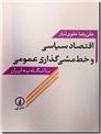 خرید کتاب اقتصاد سیاسی و خط مشی گذاری عمومی از: www.ashja.com - کتابسرای اشجع