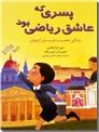 خرید کتاب پسری که عاشق ریاضی بود - اردوش از: www.ashja.com - کتابسرای اشجع