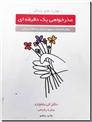 خرید کتاب عذرخواهی یک دقیقه ای از: www.ashja.com - کتابسرای اشجع