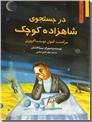 خرید کتاب در جستجوی شاهزاده کوچک - اگزوپری از: www.ashja.com - کتابسرای اشجع