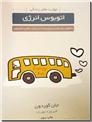 خرید کتاب اتوبوس انرژی از: www.ashja.com - کتابسرای اشجع